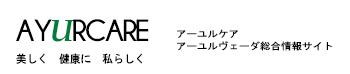 アーユルヴェーダ情報サイト   アーユルケア